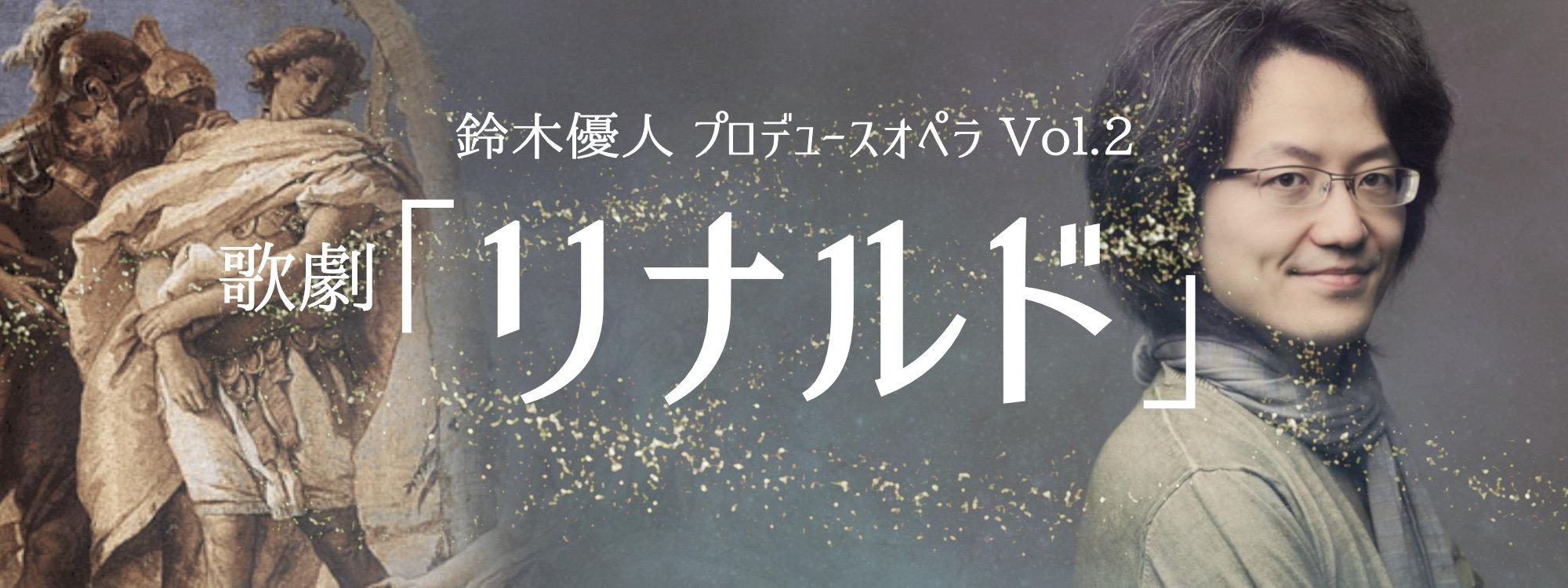 鈴木優人 プロデュースオペラ Vol.2 歌劇「リナルド」