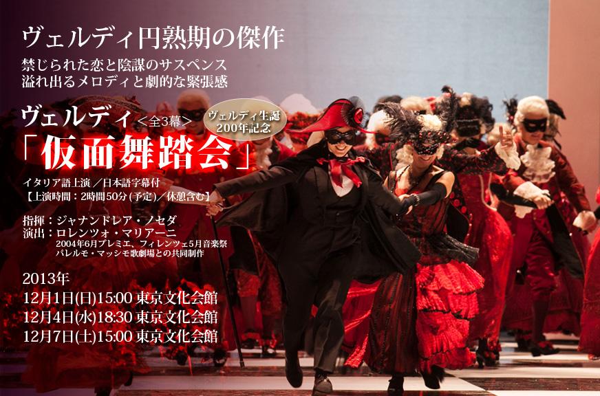 トリノ王立歌劇場 2013年 来日公演 ―ヴェルディ「仮面舞踏会」―