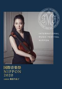 国際音楽祭NIPPON2020 (2020)