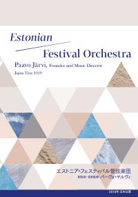 エストニア・フェスティバル管弦楽団 (2019)