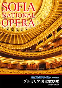ブルガリア国立歌劇場(2018)