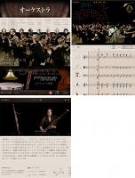 フィルハーモニア管弦楽団 iPad アプリケーション「オーケストラ」リリース!