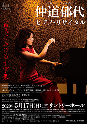 【公演中止】Road to 2027 仲道郁代 ピアノ・リサイタル 音楽における十字架