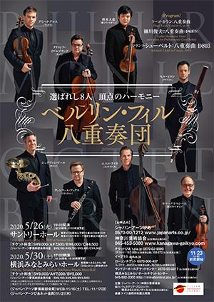 【公演中止】ベルリン・フィル八重奏団