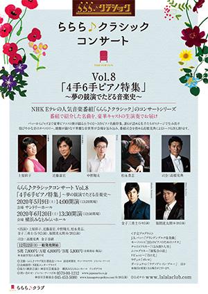 ららら♪クラシックコンサート Vol.8 「4手6手ピアノ特集」~夢の競演でたどる音楽史~【5/9振替公演】