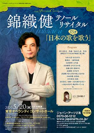 【公演延期】錦織健 テノール・リサイタル 「日本の歌だけを歌う」