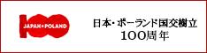 日本・ポーランド国交樹立100周年