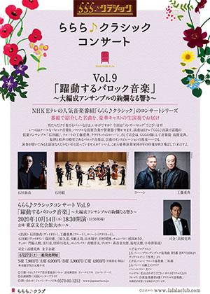 ららら♪クラシックコンサート Vol.9 チラシ画像