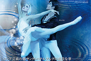 The new Mariinsky Ballet Japan Tour flyers are ready!