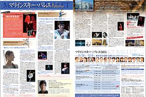 The Mariinsky Ballet news flyer  is ready!