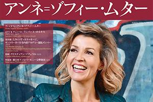 アンネ=ゾフィー・ムター「サントリーホール スペシャルステージ2016」に登場!