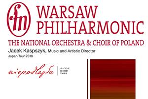 ワルシャワ国立フィルハーモニー管弦楽団2018 曲目解説をご覧いただけます。