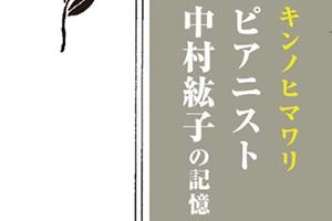 【新刊情報】キンノヒマワリ ピアニスト中村紘子の記憶