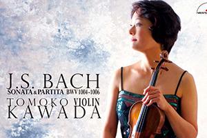 【新譜情報】川田知子「J.S. バッハ:無伴奏ヴァイオリン・ソナタとパルティータ」(2018年1月25日発売)