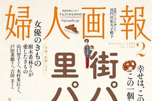 【掲載情報】安藤赴美子 「婦人画報 2月号」