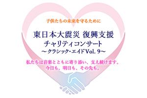 【クラシック・エイドVol.9】舘野泉、林美智子、米元響子からメッセージ動画が届きました。