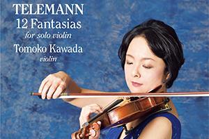 【新譜情報】川田知子「テレマン:無伴奏ヴァイオリンのための12のファンタジア 」(2019年5月25日)