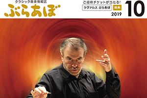 【掲載情報】ワレリー・ゲルギエフ「ぶらあぼ 10月号」