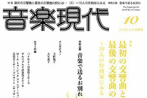 【掲載情報】寺田悦子「音楽現代 2019年10月号」