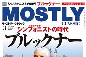 【掲載情報】追悼 マリス・ヤンソンス「MOSTLY CLASSIC 2020年3月号」