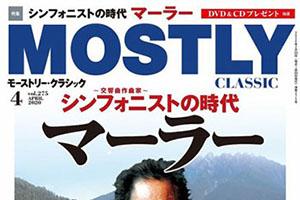 【掲載情報】小林研一郎 「MOSTLY CLASSIC 2020年4月号」