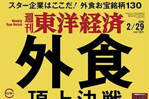 【掲載情報】諏訪内晶子 国際音楽祭NIPPON 2020「週刊東洋経済 (2020年2月29日号)」「週刊東京経済 Plus」