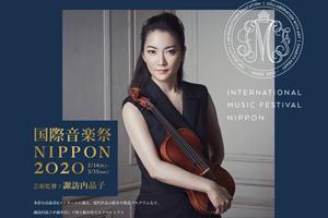 「国際音楽祭NIPPON2020」公演中止・チケット払い戻しのお知らせ