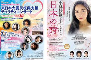 クラシック・エイド(3/7)、小林沙羅(3/12) 公演のチケット購入のお客様へ