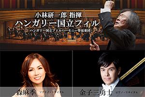 【2020年 4月】チケット発売情報