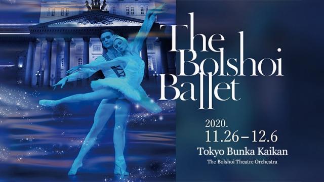 [Information on Ticket Refund] The Bolshoi Ballet Japan Tour 2020