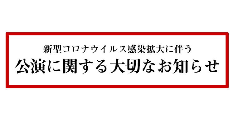 ジャパン・アーツより皆様へ~主催公演に関する大切なお知らせ