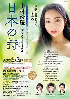 【見逃し配信】小林沙羅 ソプラノ・リサイタル 日本の詩(うた)