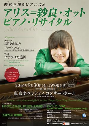 アリス=紗良・オット ピアノ・リサイタル