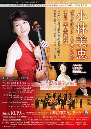 小林美恵 ヴァイオリン・リサイタル 第5回 「音の饗宴」