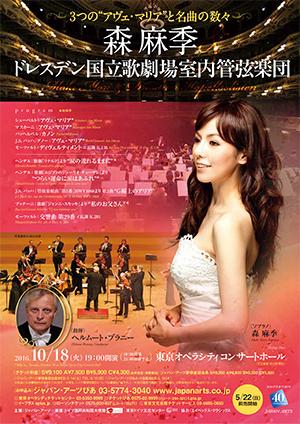 森 麻季&ドレスデン国立歌劇場室内管弦楽団