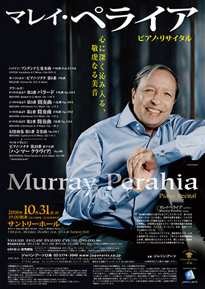 マレイ・ペライア ピアノ・リサイタル