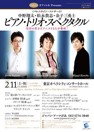 ピアノ・トリオ・スペクタクル(中野翔太・松永貴志・金子三勇士)バレンタイン・コンサート