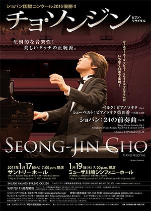 チョ・ソンジン ピアノ・リサイタル