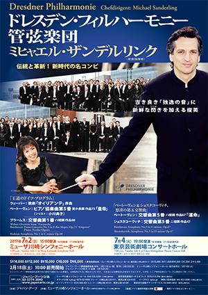 ミヒャエル・ザンデルリンク首席指揮者 ドレスデン・フィルハーモニー管弦楽団