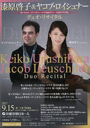 漆原啓子&ヤコブ・ロイシュナー デュオ・リサイタル