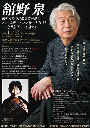 舘野泉 バースデー・コンサート 2017