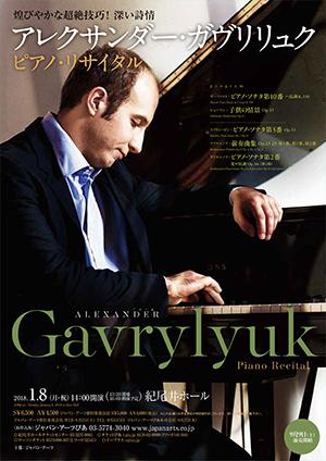 アレクサンダー・ガヴリリュク ピアノ・リサイタル