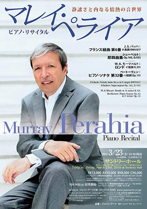 【公演中止】マレイ・ペライア ピアノ・リサイタル