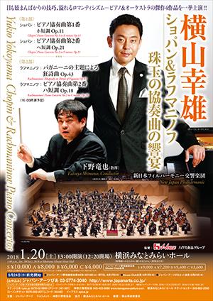 横山幸雄 ショパン&ラフマニノフ 珠玉の協奏曲の響宴
