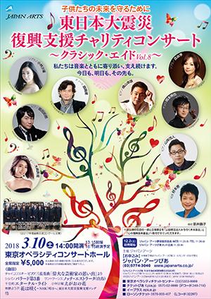 東日本大震災 復興支援 チャリティコンサート ~クラシック・エイドVol.8~