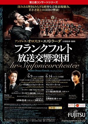 アンドレス・オロスコ=エストラーダ(音楽監督・指揮) フランクフルト放送交響楽団