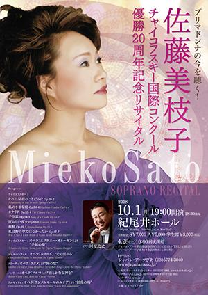佐藤美枝子 チャイコフスキー国際コンクール優勝20周年記念リサイタル