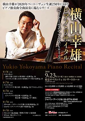 横山幸雄 ピアノ・リサイタル<ベートーヴェン・プラス Vol.5>