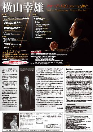 横山幸雄 ピアノ・リサイタル