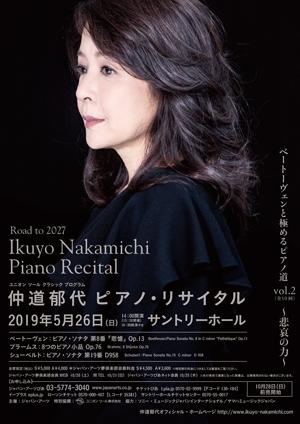 仲道郁代 ピアノ・リサイタル